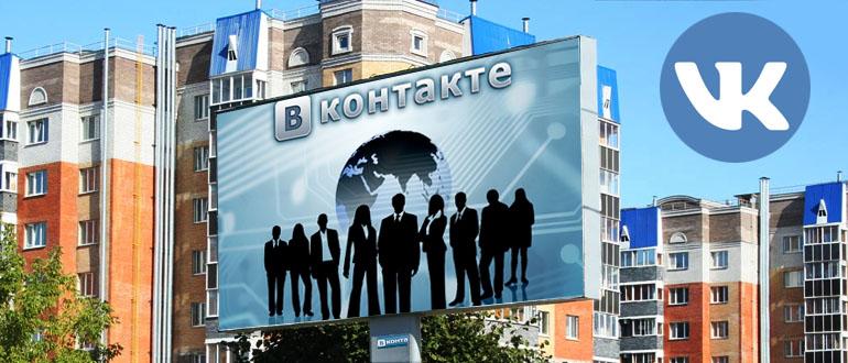 Ведение бизнеса ВКонтакте