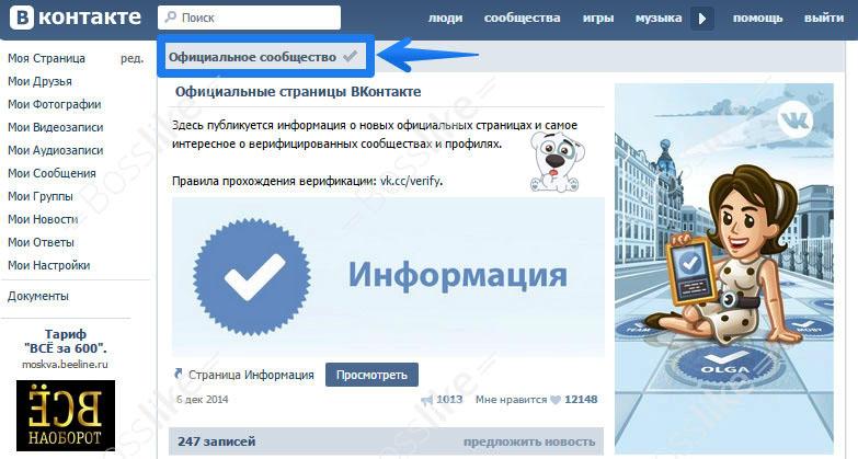 Как верифицировать сообщество ВКонтакте