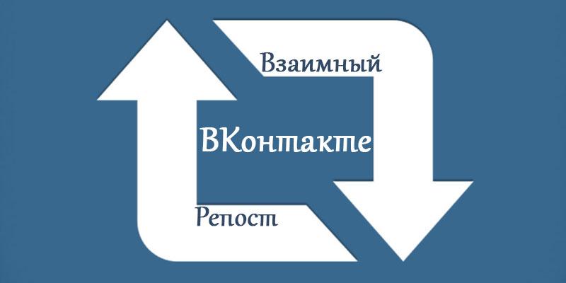 Взаимный репост ВКонтакте - лучший способ быстро раскрутиться в сети