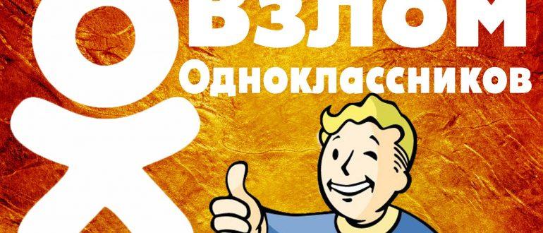 Как взломать страницу в Одноклассниках