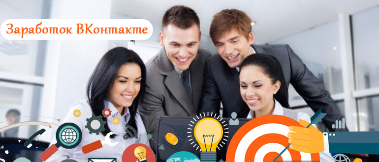 Чем привлекателен заработок ВКонтакте?